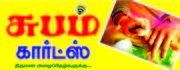 Wedding Invitation in Trichy,  Marriage,  Party,  Engagement Invitations,